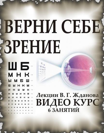 Очки сетчатые для улучшения зрения