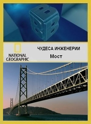 National Geographic:  ������ ���������: ���� / Bridge  | �������� ������ (�������������� ������)