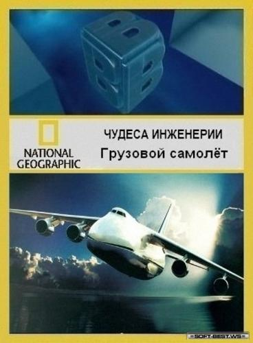 National Geographic:  ������ ��������� - �������� ������� / Aircraft  | �������� ������ (�������������� ������)