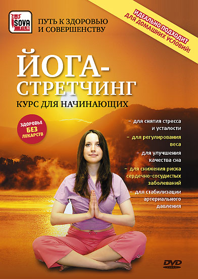 Йога и секс yoga and sex 2007