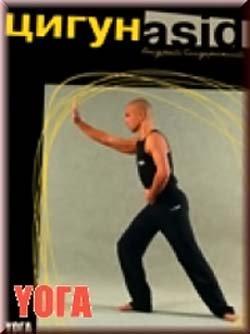 Йога на природе упражнения