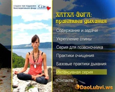 Йога для индивидуальных занятий