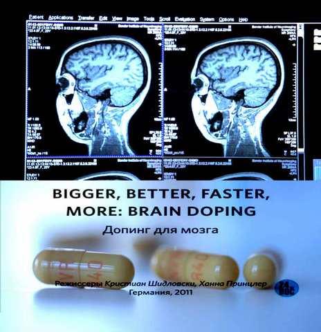 Допинг для мозга | Смотреть онлайн / Скачать (документальные фильмы)