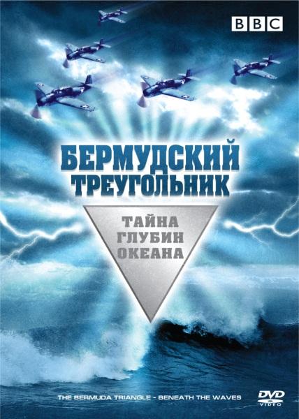 BBC: Бермудский треугольник - Тайна глубин океана | Смотреть онлайн / Скачать (документальные фильмы)