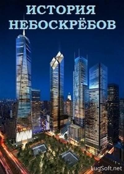 История небоскрёбов | Смотреть онлайн / Скачать (документальные фильмы)(история)