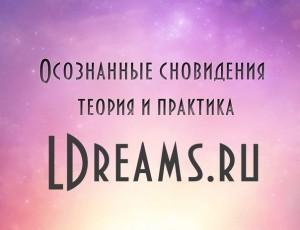 «Осознанные сновидения — начальные этапы практики» запись вебинара