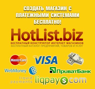 Конструктор сайтов Hotlist.biz уроки | Смотреть онлайн / Скачать (видеруроки)